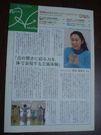 Hinata_2009haru_2